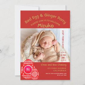 Chinese Red Egg and Ginger Party Invitations PHOTO